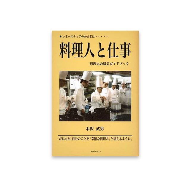 料理人と仕事|