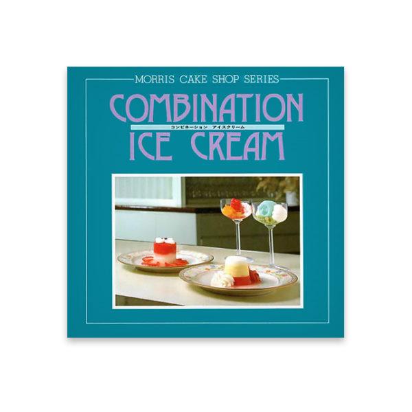 コンビネーション・アイスクリーム