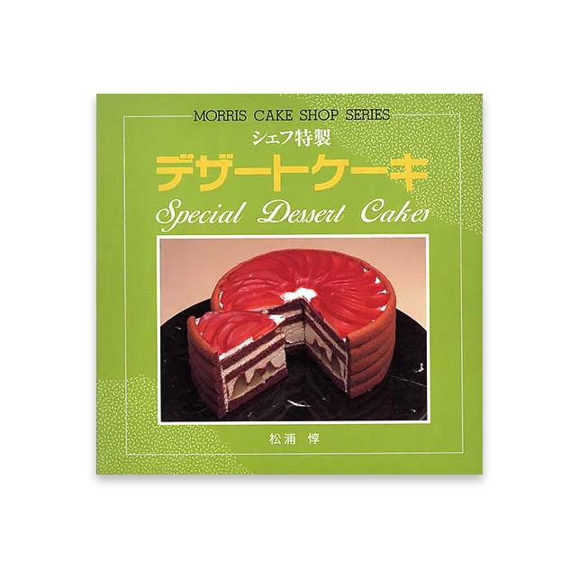 デザートケーキ|
