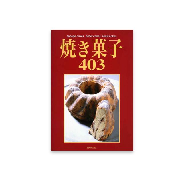 焼き菓子403|