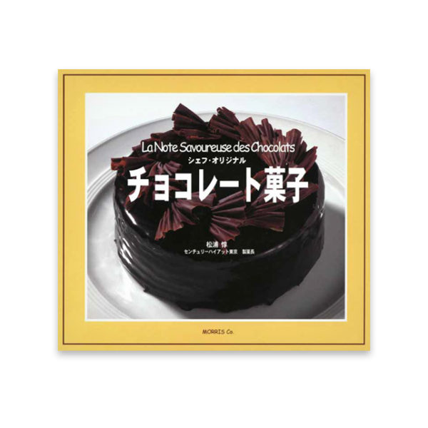 シェフ・オリジナル チョコレート菓子